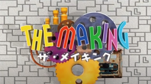 THE MAKING