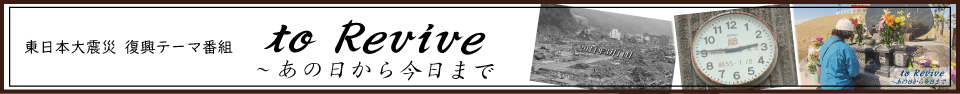 to Revive ~1000日後の私たち~